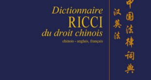 Ricci Dictionary of Chinese Law, Chinese-English, French / Dictionnaire Ricci du droit chinois, chinois-anglais, français / 利氏中国法律辞典(汉英法)